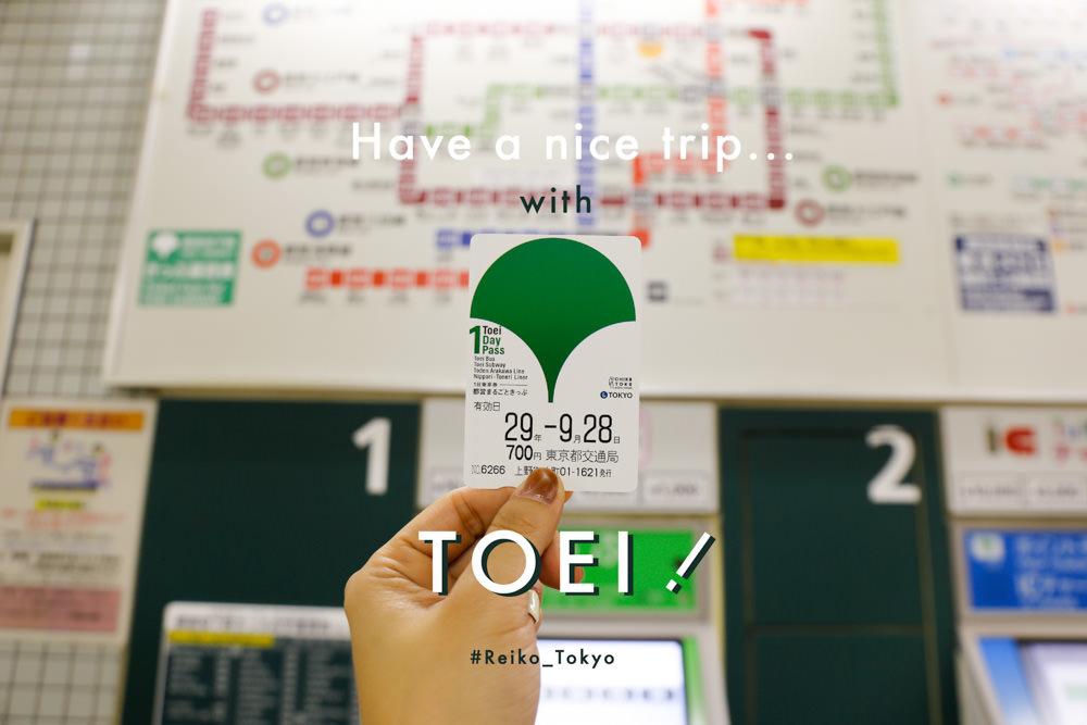 [東京] 都營地鐵、都營巴士、都電坐到飽,都營一日乘車券購買使用教學