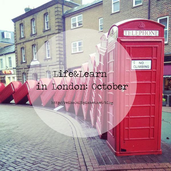 [Live&Learn:倫敦日記] 秋意濃厚,踏上軌道(?)的十月。