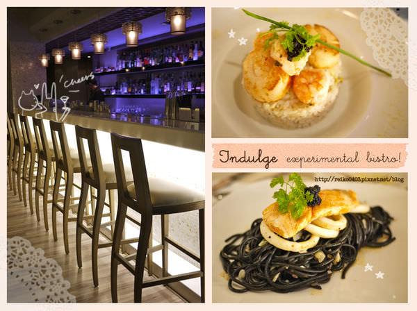 美食日記│用心與美味的味蕾旅行,Indulge實驗創新餐酒館