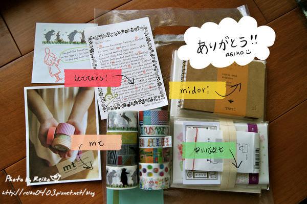 從日本到台灣,充滿愛心的文具交換禮物♥