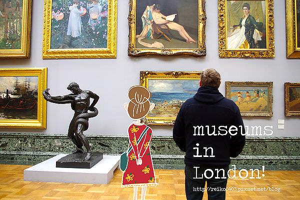 [倫敦] 這麼多的博物館美術館,讓你一逛就上手!(上篇)