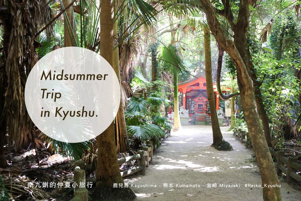 kyushu2.jpg