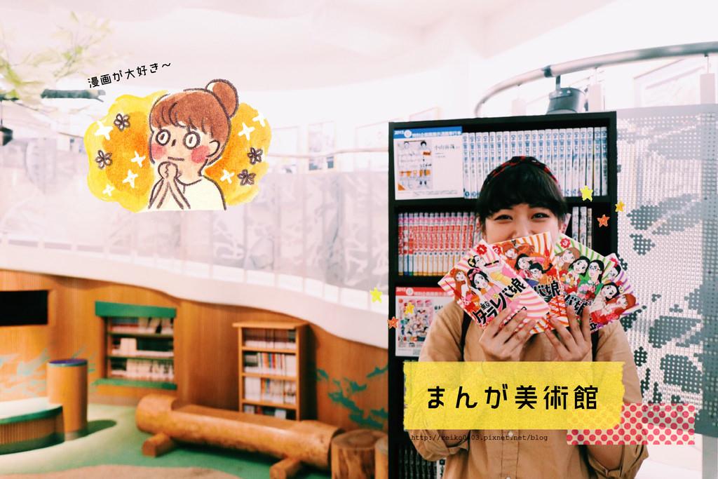 [秋田] 漫畫迷的夢幻殿堂,増田漫畫美術館(まんが美術館)