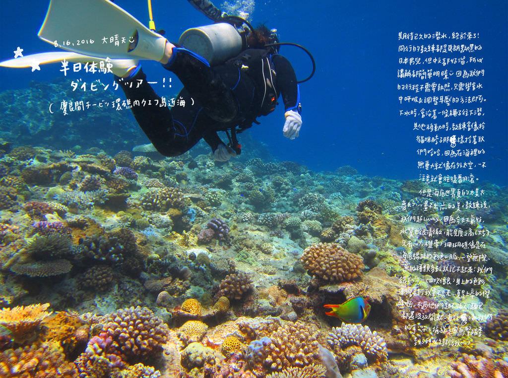 [沖繩] 離島半日旅,夢幻絕美的クエフ島(KUEFU)潛水初體驗!