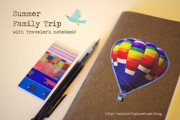 帶TN到花東,夏日家族旅行日記!