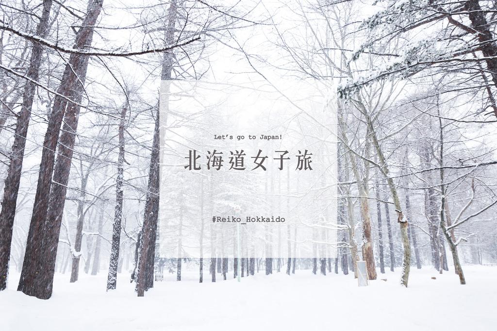 [北海道] 美食、美景、美肌的冬日女子旅—行程規劃篇