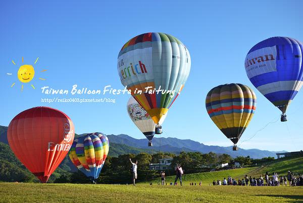 [台東] 夏日家族旅行—2012熱氣球嘉年華!!