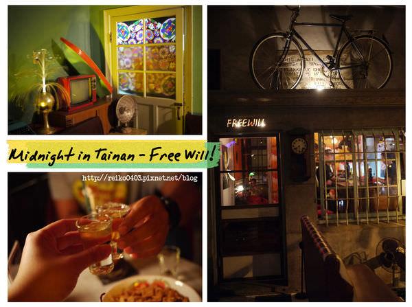 [台南] 復古又花俏的老房子酒吧—FreeWill自由意志