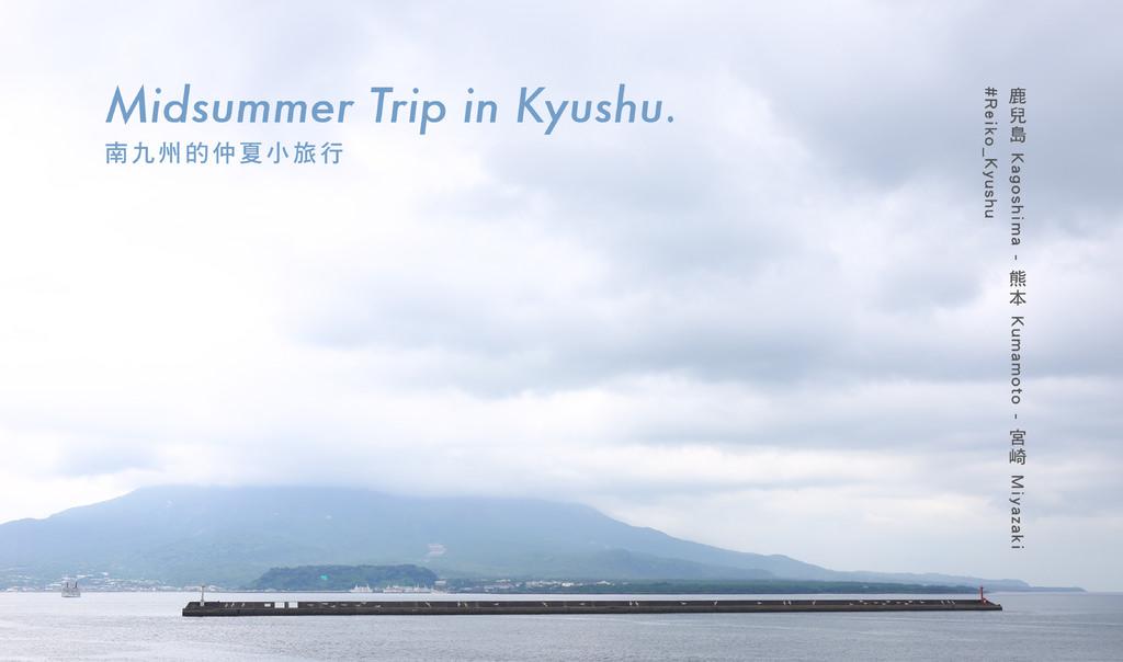 [南九州] 日本南島的仲夏小旅行:鹿兒島、熊本、宮崎—行程篇(上)
