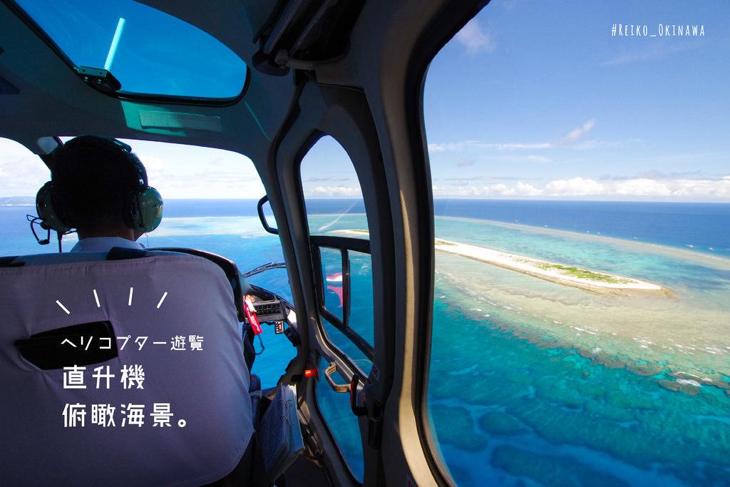 [沖繩] 搭直升機俯瞰沖繩—直升機遊覽飛行!