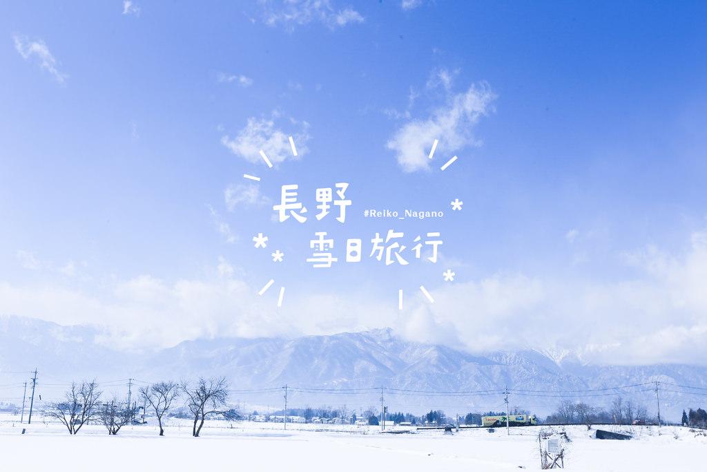 [長野] 漫遊冬日的白雪旅行—旅程規劃篇(下)