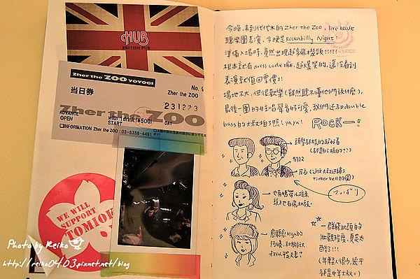 2011東京旅遊日記:下篇