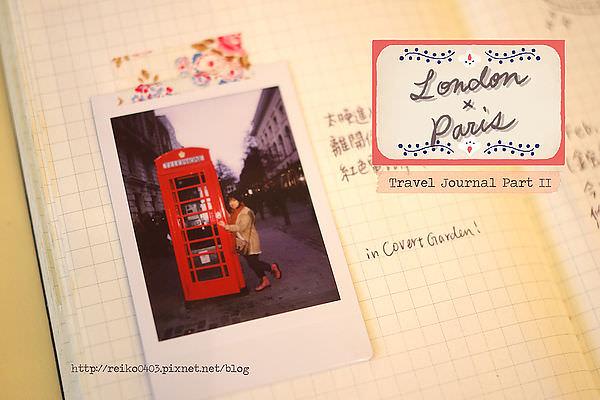 越寫越厚的旅行日記,倫敦x巴黎—中篇