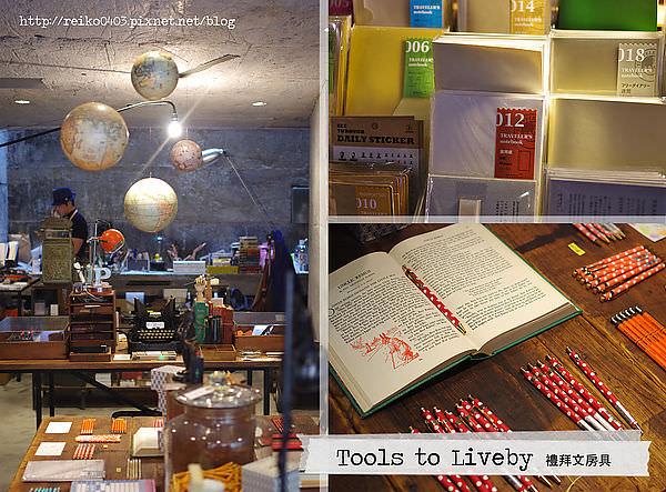 台北有質感的文具小店—禮拜文房具 Tools to Liveby