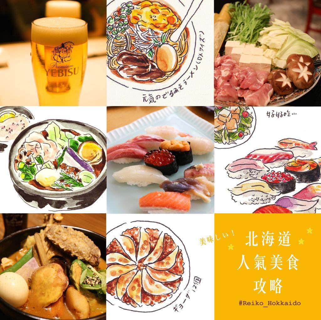 [北海道] 女子旅之人氣美食攻略!一粒庵拉麵、奧芝商店湯咖哩、政壽司、膠原蛋白雞肉鍋!