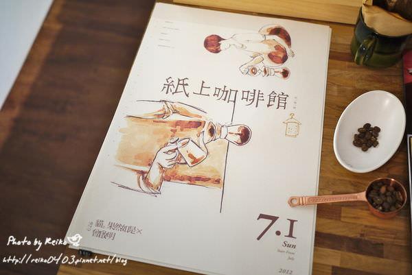 [看看展] 紙上咖啡館展覽,與永康街品墨良行