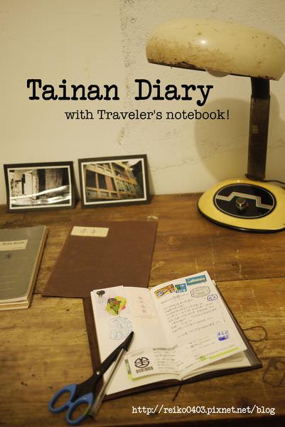 Traveler's notebook 之 三天兩夜的台南旅遊日記!