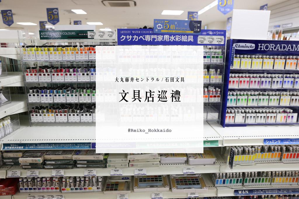 [北海道] 女子旅之美好文具巡禮!大丸藤井Central、石田文具、蔦屋書店