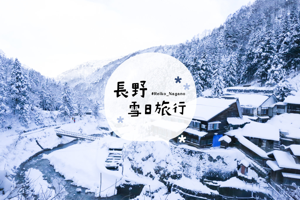[長野] 漫遊冬日的白雪旅行—旅程規劃篇(上)