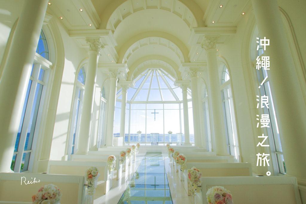 [沖繩] 浪漫滿點的教堂婚禮,海景約會度假!行程遊記篇(上)