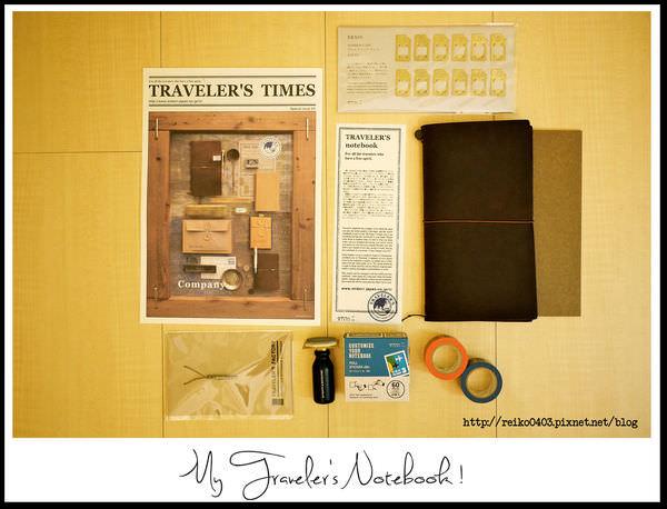 終於入手Traveler's Notebook,皮革本體+週邊開箱文~