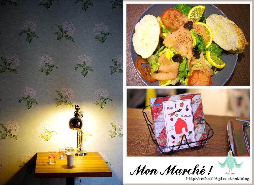法式家常的美味小基地♥ Mon Marché 什物(Tutti Lab)