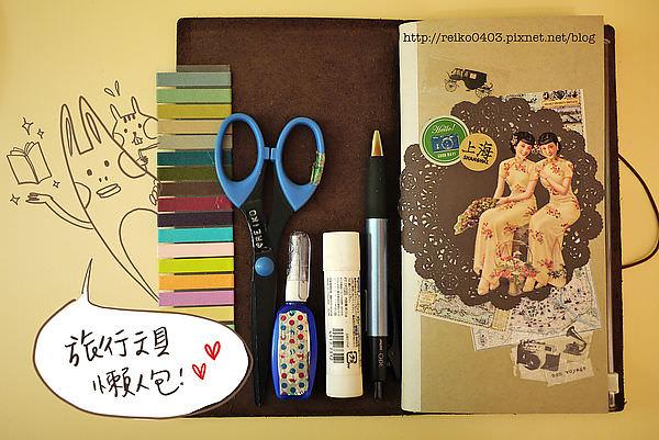 懶惰也能寫可愛的日記,我的旅行文具懶人包♥