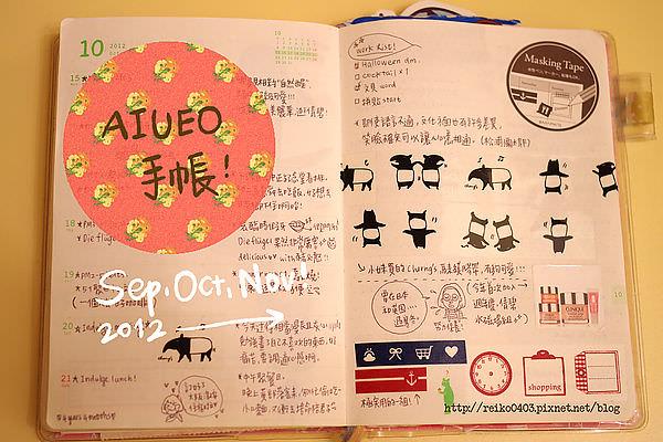 AIUEO手帳好朋友—9月10月11月,秋天和一點冬天。